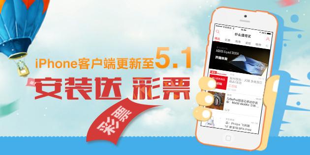 什么值得买 iPhone客户端 更新至5.1版 天猫白菜快捷下单、送福利彩票