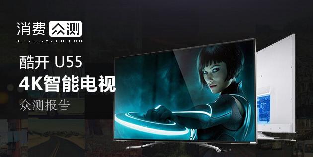 简于形,强于芯 coocaa酷开U55 55寸4K大屏智能电视图文加视频双向评测