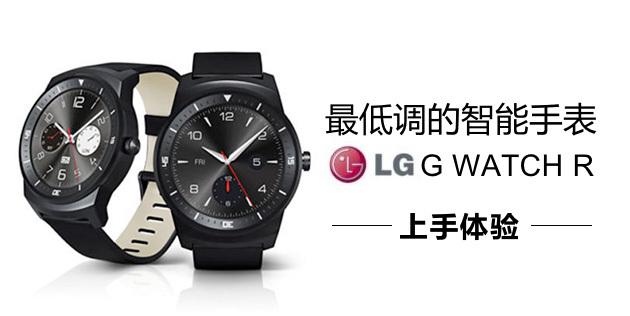 我是最低调的智能手表:LG G watch R