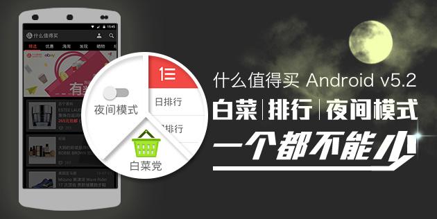 安卓5.2