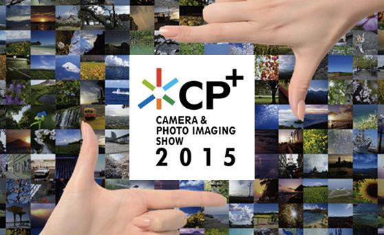 CP+2015日本国际摄影器材展新品盘点