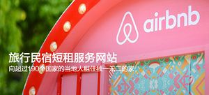 Airbnb 海外体验优惠券