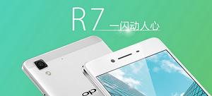 OPPO  R7 智能手机