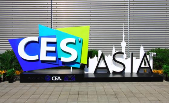 CES ASIA 亚洲电子消费展 前方报道
