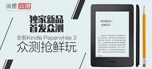 Kindle Paperwhite3 电子书阅读器