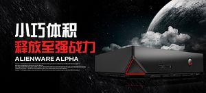 Alienware 外星人 ALWAR-1508MB Alienware Alpha台式电脑