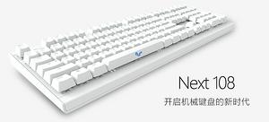 【众测周年庆】KBtalKing键谈坊 Next 108 机械键盘