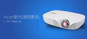 Acer 宏碁 K138ST 新光源 便携式家用投影机