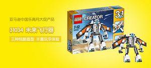 【众测乐高专场】LEGO 乐高 未来飞行器