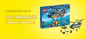 【众测乐高专场】LEGO 乐高  深海探险直升机
