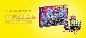 【众测乐高专场】LEGO 乐高 大歌星演出舞台