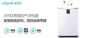 airpal 爱宝乐 AP300 智能空气净化器