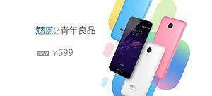 MEIZU 魅蓝2  智能手机(联通版)
