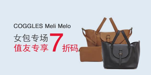 海淘券码:COGGLES网站 Meli Melo 女包专场 额外7折
