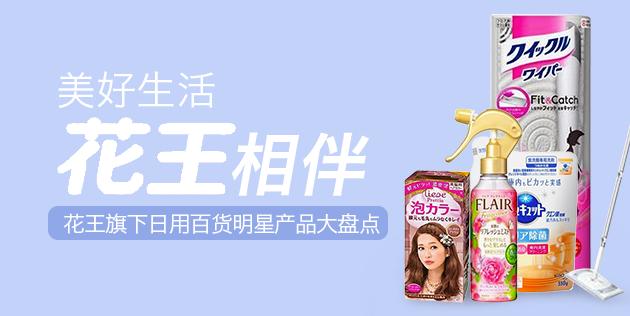 专题:美好生活,花王相伴——花王旗下日用百货明星产品大盘点