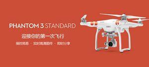 DJI  大疆 Phantom 3 标准版 航拍飞行器