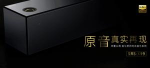 SONY 索尼 SRS-X99 蓝牙音箱