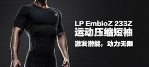 LP EmbioZ 233Z 男子核心稳定激能压缩衣(短袖)