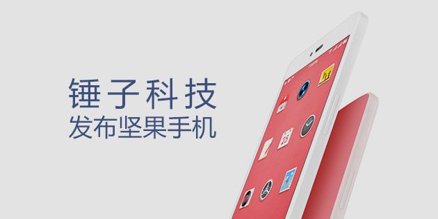 锤子都砸不坏的坚果:Smartisan 锤子科技 正式发布 坚果手机U1 售价899元起