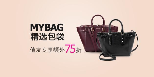 海淘券码:MYBAG 精选包袋 值友专享 额外75折