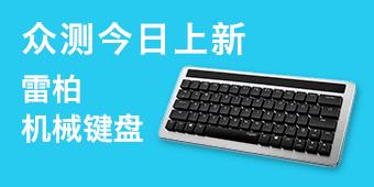 雷柏KX 无线双模式 背光机械键盘(轴体颜色随机)