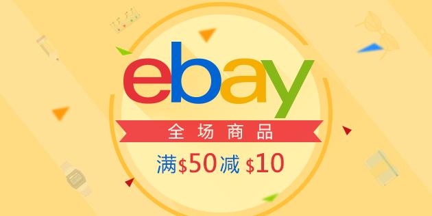 海淘券码:ebay 全场商品 满$50减$10