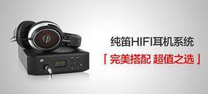 纯笛A2解码耳放一体机+HE200耳机