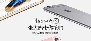 苹果2015秋季新品发布会专题