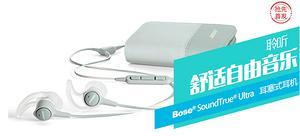 【抢先首发】Bose SoundTrue Ultra 耳塞式耳机 附赠五月天经典DVD