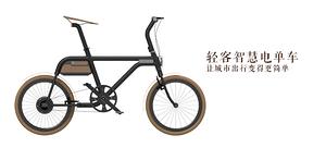 TSINOVA轻客 TS01 智慧电单车(颜色随机)