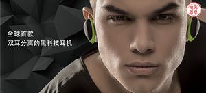 【抢先首发】 gogo双耳分离式蓝牙耳机(正式版)