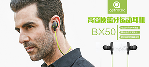 阿思翠 BX50 蓝牙HIFI高音质运动耳机(颜色随机)
