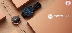 【抢先首发众测】摩托罗拉 新一代 Moto 360 正式版(尺寸随机)
