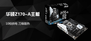 ASUS 华硕 Z170-A 主板