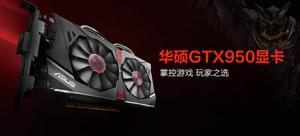 华硕 猛禽 STRIX-GTX950显卡