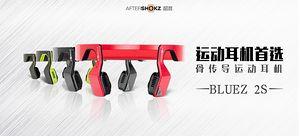 AfterShokz韶音 Bluez 2S 骨传导运动耳机