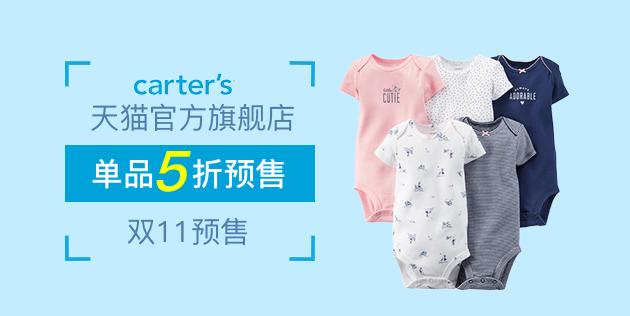 促销活动 天猫 Carter's官方旗舰店单品5折预售