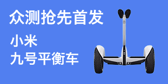 【抢先首发众测】小米 九号平衡车