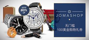 Jomashop 100美元 购物体验券(限时3天)
