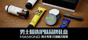 Mankind Grooming Box 25英镑  男士护肤礼盒限定券(限时3天)
