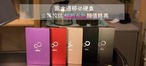 Fujitsu(富士通)500G 2.5英寸 USB3.0高端移动硬盘(梦幻紫)