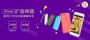 【抢先首发众测】酷壳 iPhone扩容充电手机壳(16G版本)