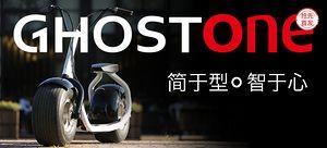 【抢先首发众测】 高斯德 GHOSTONE 智能电动滑板车(标准版)