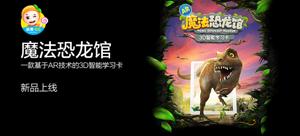 萌橙CC 3D智能学习卡系列之魔法恐龙馆