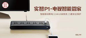 【抢先首发众测】实智 P1 智能插排(TV版)