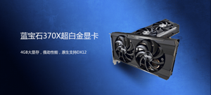 Sapphire 藍寶石 R9 370X 4G D5 超白金 顯卡