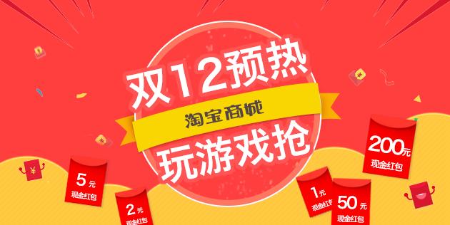 淘宝商城 双12预热 玩游戏抢红包1/2/5/50/200元现金红包