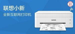 【搶先首發眾測】Lenovo 聯想 小新 M7208W  多功能打印機