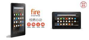 【抢先首发众测】Amazon 亚马逊 全新Fire平板电脑