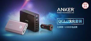 【抢先首发众测】Anker QC2.0 快充三件套装组合